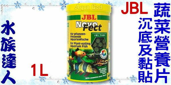 【水族達人】JBL《Novo Fect沉底及黏貼蔬菜營養片.1L(1000ml)》健康、營養、美味!