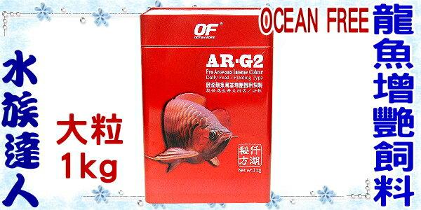 【水族達人】新加坡OCEAN FREE 傲深《AR-G2 龍魚專業增艷御用飼料 FF1050(大粒) 1kg》 仟湖秘方/龍魚/肉食魚 OF of