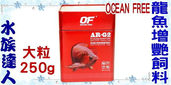 ~水族 ~新加坡OCEAN FREE 傲深~AR~G2 龍魚 增艷御用飼料 FF1046^