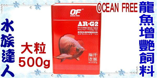 ~水族 ~新加坡OCEAN FREE 傲深~AR~G2 龍魚 增艷御用飼料 FF1048