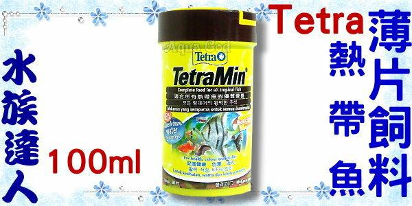 【水族達人】德彩Tetra《TetraMin熱帶魚薄片飼料 100ml T102》健康、營養、美味!