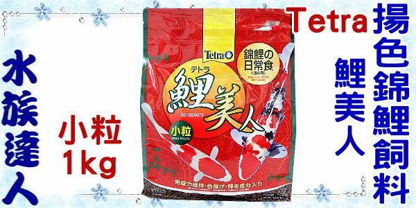 ~水族 ~德彩Tetra~鯉美人 揚色錦鯉飼料 1kg 小粒 T2531~易消化  增加魚