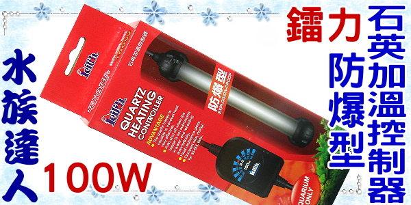 【水族達人】鐳力Leilih《防爆型石英加溫控制器.100W(GHC-100)》加溫器/控溫器/加熱器#保固一年