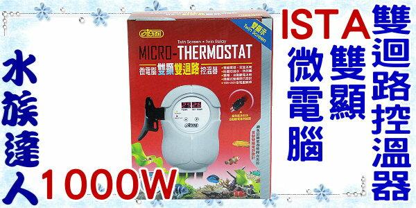 【水族達人】伊士達ISTA《微電腦雙顯雙迴路控溫器 1000W (送石英管)》加溫器/控溫主機
