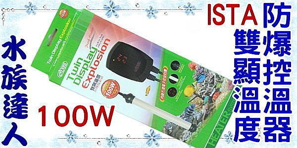 【水族達人】伊士達ISTA《雙顯溫度防爆控溫器 100W I-H789》加溫器/控溫主機