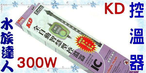 【水族達人】台製KD《全自動智慧型控溫器.300W》加溫器/加熱器 外殼防潑水設計!