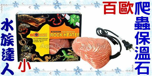 【水族達人】百歐BIO《爬蟲保溫石.小(S號)》ZOO MED 給寵物暖暖的溫度!