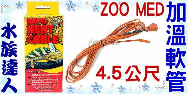 【水族達人】【兩棲爬蟲用品】美國ZOO MED《加溫軟管.4.5公尺(4.5M)》保溫必備 市價1480↘殺942
