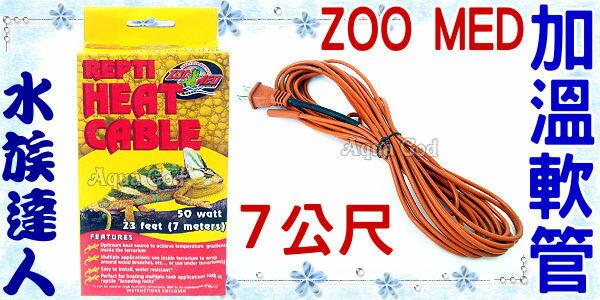 【水族達人】【兩棲爬蟲用品】美國ZOO MED《加溫軟管.7公尺(7M)》保溫必備 市價1920↘殺1228