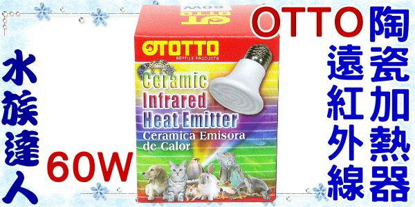 【水族達人】【兩棲爬蟲】台灣OTTO奧圖《遠紅外線陶瓷加熱器S款.MCL-60W》