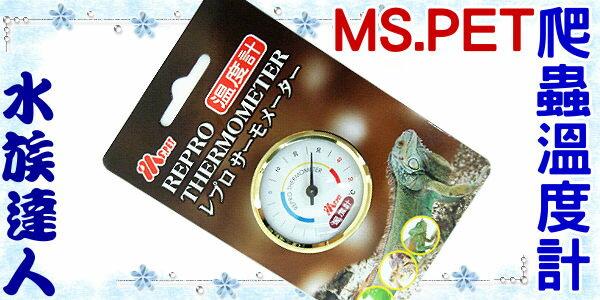 【水族達人】【兩棲爬蟲用品】MS.PET《爬蟲溫度計》可測範圍由 0˚C至 50˚C