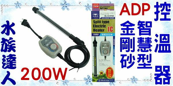 ~水族 ~ADP~金鋼砂智慧型控溫器.200W~加溫器  加熱器 精準.安全
