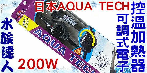 ~水族 ~ AQUA TECH ~可調式電子控溫加熱器˙200W~加溫管 加熱器 控溫器