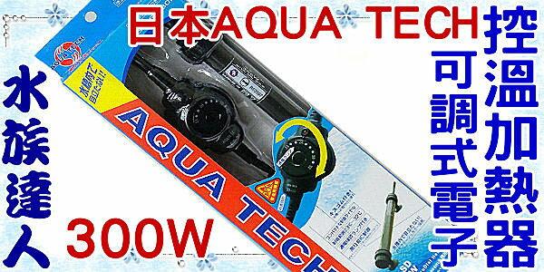 ~水族 ~ AQUA TECH ~可調式電子控溫加熱器˙300W~加溫管  加熱器  控溫