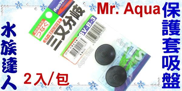 【水族達人】日本小零件《保護套吸盤.2入》超好用的喔!!