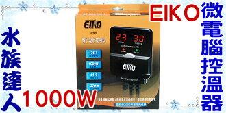 【水族達人】EIKO英光《微電腦電子溫度控制器1000W.726972》控溫主機/控溫器/加溫器/買就送石英管!