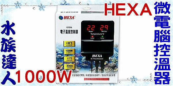 【水族達人】海薩 HEXA《微電腦電子溫度控制器1000W.726965》控溫主機/控溫器/加溫器/送石英管