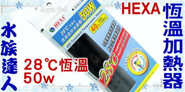 【水族達人】海薩 HEXA《全新28℃恆溫迷你加溫器.50W》 精確定溫!☆附防燙保護套☆