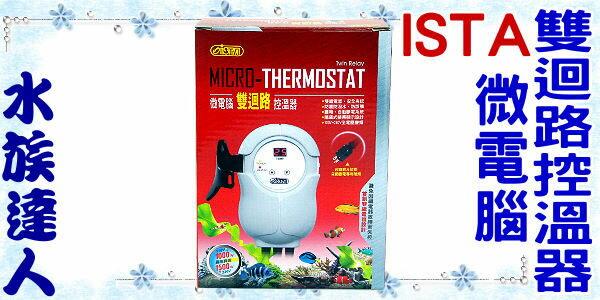 【水族達人】伊士達ISTA《微電腦雙迴路控溫器1000W》控溫主機/加溫管/加溫器/控溫主機