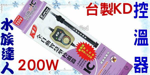 【水族達人】台製KD《全自動智慧型控溫器.200W》加溫器/加熱器 外殼防潑水設計!