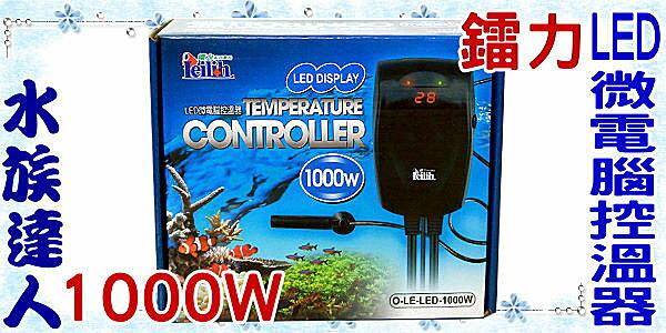 【水族達人】鐳力Leilih《LED微電腦控溫器.1000W.O-LE-LED-1000W》控溫主機/加溫器 送石英管!