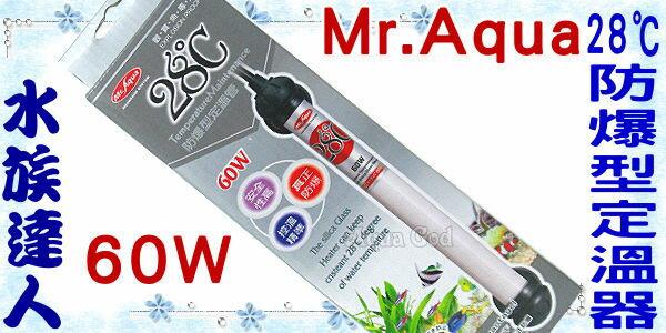 【水族達人】水族先生Mr.Aqua《28℃防爆型定溫器.60W》加溫器/控溫器 恆溫28度!