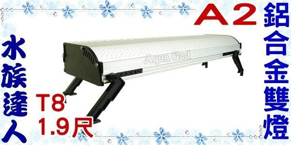 【水族達人】台製A2《T8鋁合金高反射雙燈.1.9尺(15W*2)》送燈管、腳架!