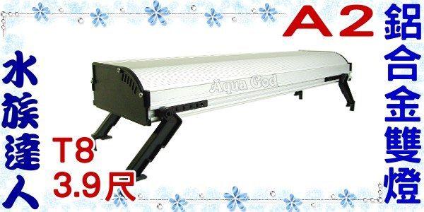~水族 ~台製A2~T8鋁合金高反射雙燈.3.9尺^(40WS^~2^)~送燈管、腳架 1