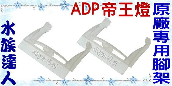 【水族達人】ADP帝王燈《鋁合金反射雙燈.原廠專用腳架》獨步全球!台灣製造!