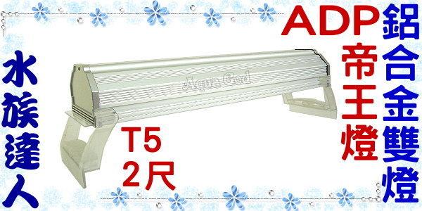【水族達人】台製ADP《帝王燈T5鋁合金反射雙燈.2尺(24W*2)》送燈管、腳架!