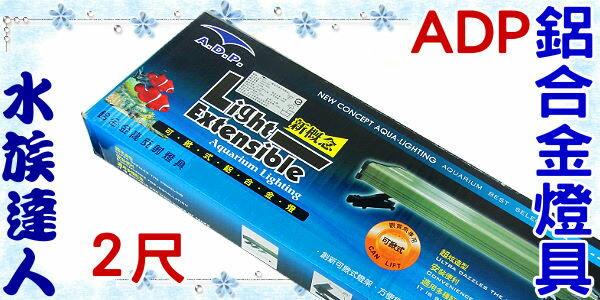 【水族達人】【T5電燈】ADP《T5鋁合金認證燈具2尺三燈(24W*3)》含燈管、腳架