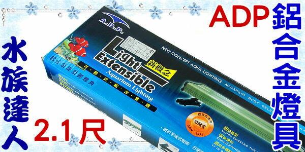 【水族達人】【T8電燈】ADP《鋁合金認證燈具2.1尺雙燈(FL20W*2)》含腳架 #預訂制