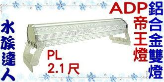 【水族達人】台製ADP《帝王燈PL鋁合金反射雙燈.2.1尺(PL55W*2)》送燈管、腳架!