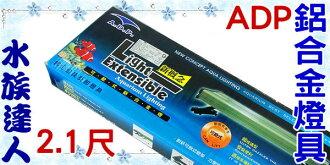 【水族達人】【PL電燈】ADP《鋁合金認證燈具2.1尺雙燈(PL55W*2)》含燈管、腳架