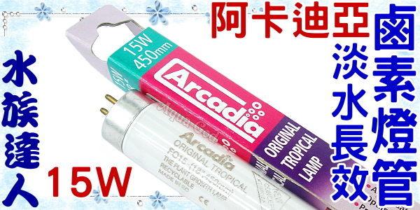 ~水族 ~阿卡迪亞Arcadia~T8淡水長效鹵素燈管.15W~超明亮!