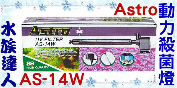 【水族達人】Astro《動力殺菌燈.AS-14W》殺菌、抑制藻類