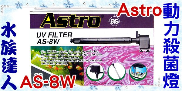 【水族達人】Astro《動力殺菌燈.AS-8W 》殺菌、抑制藻類
