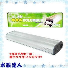 【水族達人】哥倫布《可掀式鋁合金跨燈.1.2尺(PL27W)》美觀、實用!