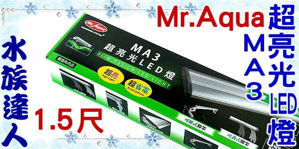 【水族達人】水族先生Mr.Aqua《MA3超亮光LED燈1.5尺.D-MR-331》安規認證