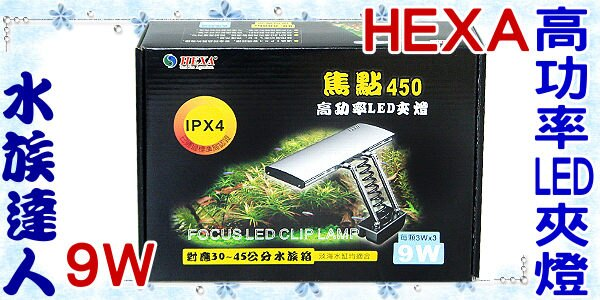 【水族達人】海薩 HEXA《焦點450高功率LED夾燈.9W》對應30~45公分水族箱
