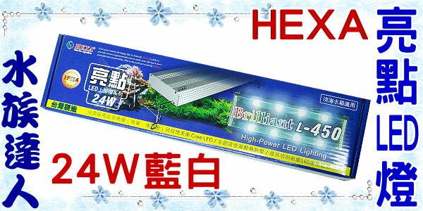 ~水族 ~海薩 HEXA~L~450亮點LED上部燈24W^(3W^~8^)1.5尺 藍白