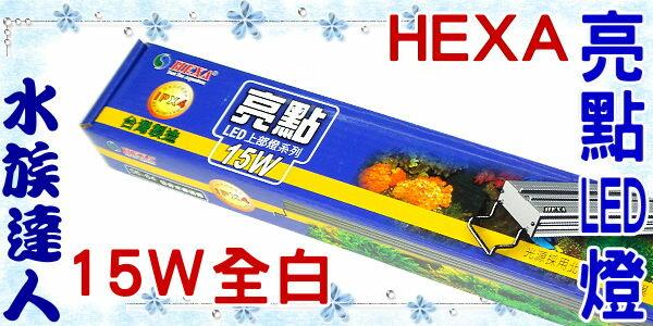 【水族達人】海薩 HEXA《S-600亮點LED上部燈15W(3W*5)2尺/全白》S600 跨燈 56~64cm魚缸適用
