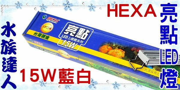 【水族達人】海薩 HEXA《S-600亮點LED上部燈15W(3W*5)2尺/藍白》S600 跨燈 56~64cm魚缸適用