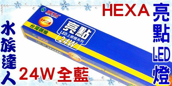 ~水族 ~海薩 HEXA~S~900亮點LED上部燈24W 3W~8 3尺  全藍~S90