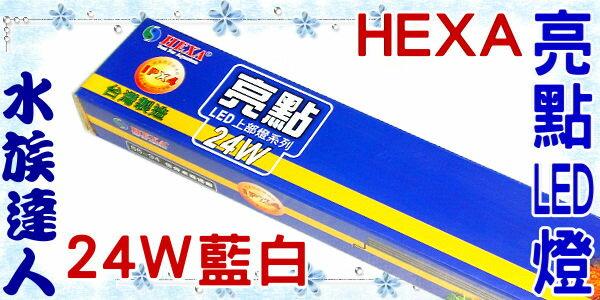 ~水族 ~海薩 HEXA~S~900亮點LED上部燈24W 3W~8 3尺  藍白~S90