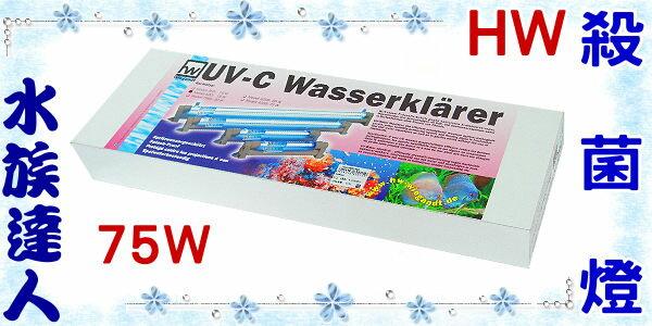 ~水族 ~HW~紫外線UV殺菌燈.75W~超 !