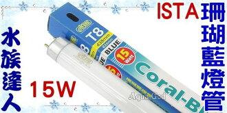 【水族達人】伊士達ISTA《T8珊瑚藍燈管.15W》品質保證讚!
