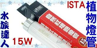 【水族達人】伊士達ISTA《T8強效植物燈管.15W》品質保證讚!