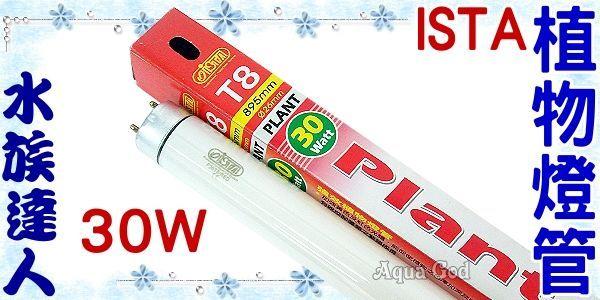 【水族達人】伊士達ISTA《T8強效植物燈管.30W》品質保證讚!