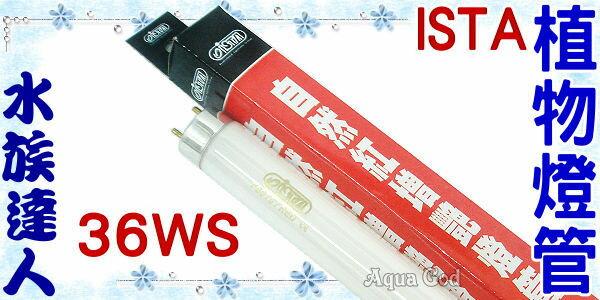 ~水族 ~伊士達ISTA~T8強效植物燈管.36WS~ 讚!